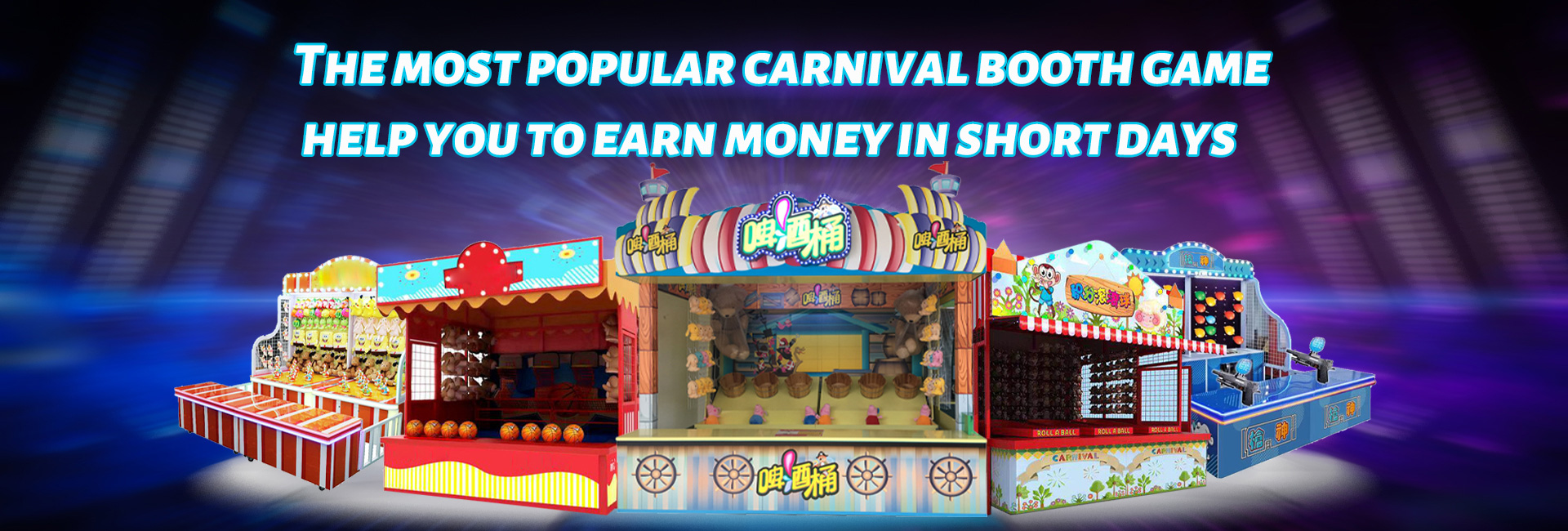 CARNIVAL-BOOTH-GAME-YUTO-GAMES